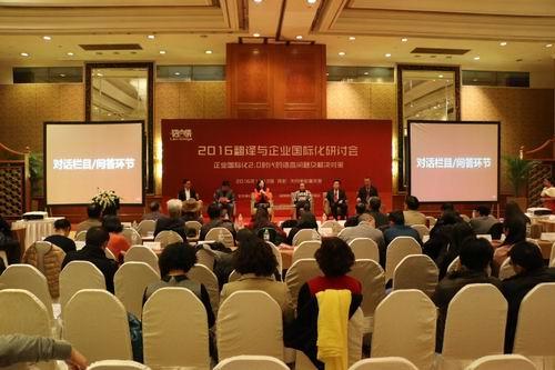 首届翻译人才发展国际论坛在京举行